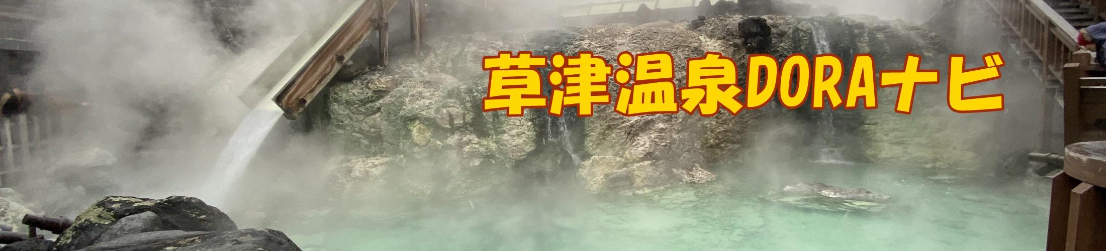 草津温泉DORAナビ