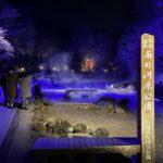"""<span class=""""title"""">草津温泉の観光 夜の『西の河原公園』はライトアップされていて幻想的</span>"""
